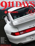 911DAYS Vol.60表紙