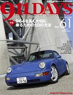 911DAYS Vol.61表紙