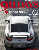 911DAYS Vol.62表紙