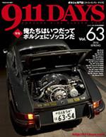 911DAYS Vol.63表紙