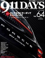 911DAYS Vol.64表紙