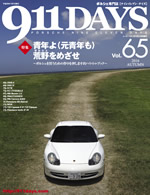 911DAYS Vol.65表紙