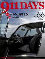 911DAYS Vol.66表紙