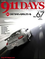 911DAYS Vol.67表紙