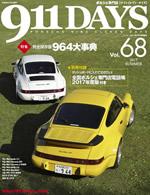 911DAYS Vol.68表紙