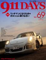 911DAYS Vol.69表紙