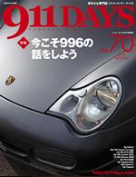911DAYS Vol.70表紙