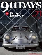 911DAYS Vol.71表紙