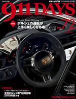 911DAYS Vol.72表紙