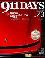 911DAYS Vol.73表紙