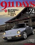 911DAYS Vol.74表紙