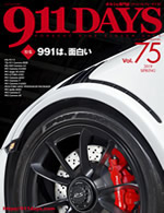911DAYS Vol.75表紙