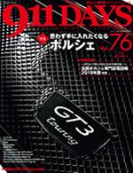 911DAYS Vol.76表紙