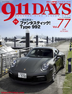 911DAYS Vol.77表紙