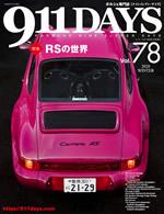 911DAYS Vol.78表紙