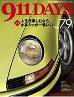 911DAYS Vol.79表紙