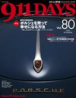 911DAYS Vol.80表紙