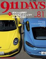 911DAYS Vol.81表紙