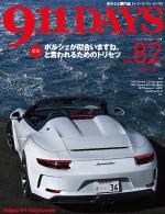 911DAYS Vol.82表紙