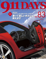 911DAYS Vol.83表紙