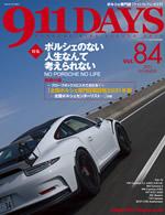 911DAYS Vol.84表紙