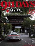 911DAYS Vol.85表紙