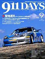 911DAYS Vol.9表紙