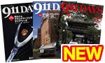 911DAYS パッケージ17表紙