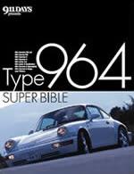 Type964 SUPER BIBLE(タイプ964 スーパーバイブル)表紙