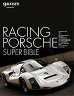 RACING PORSCHE SUPER BIBLE(レーシング ポルシェ スーパーバイブル)表紙